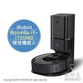 日本代購 2019新款 iRobot Roomba i7+ i755060 掃地機器人 自動排塵 環境記憶 wi-fi