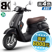 【抽Switch】New Many 125 2020 七期ABS 送6萬好險 現折6000 可申4000汰舊換新(SE24CH)光陽機車