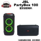 JBL 藍牙喇叭 PartyBox 100 派對 聚會 藍牙 喇叭 音響 超強 重低音 高音質 公司貨