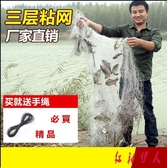 細軟線2 3 4指1 1.5 2米高小套三層漁網沉網絲網專捕鯽魚網LXY1891『紅袖伊人』