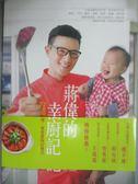 【書寶二手書T3/餐飲_ZBI】蔣偉文的幸福廚記:72道超人氣家常料理,享受美味好食光_蔣偉文