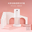 米家自動洗手機套裝 小米有品 自動感應 套裝組 小米 小吉 洗手液 補充包