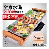 110V現貨電烤盤 台灣免運  韓式無煙電烤盤陶瓷室內不粘多功能鐵板燒
