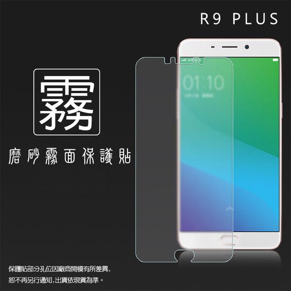 ◆霧面螢幕保護貼 OPPO R9 Plus X9079 保護貼 軟性 霧貼 霧面貼 磨砂 防指紋 保護膜