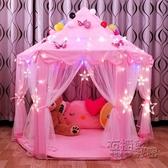 兒童帳篷室內公主娃娃玩具屋超大城堡過家家游戲房子女孩分床神器 HM衣櫥秘密