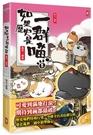 如果歷史是一群喵(5):亂世三國篇【萌貓...