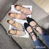 秋季女單鞋學生淺口尖頭百搭平底腳腕綁帶小仙女舒適女鞋  小確幸生活館