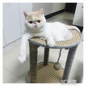 貓爬架 貓抓板劍麻小戶型貓架貓爬架貓跳台抓柱貓窩貓抓板貓玩具貓跳竹席 3C優購HM