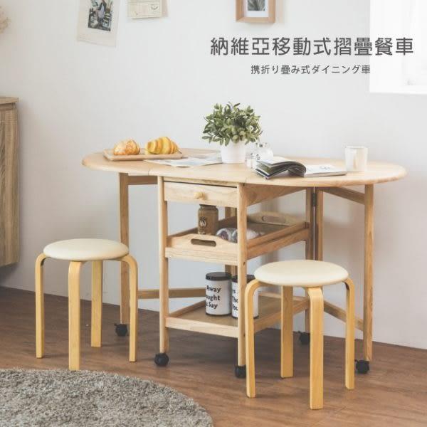餐推車 推車 置物車 餐桌【L0027】納維亞移動式摺疊餐車(兩色) 完美主義