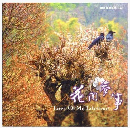 書香音樂系列5  花間夢事  CD (音樂影片購)