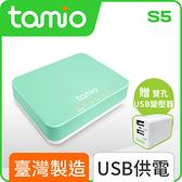 [富廉網] 【TAMIO】S5 5埠Giga網路交換器