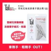 Tal蒂愛麗 潤白修護系列 雪絨花 極速修護手膜 6雙/盒