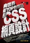 (二手書)向世界最TOP的網站學CSS網頁設計