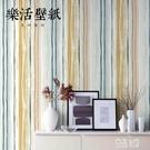 現代簡約北歐風格藍色粉色豎條紋墻紙 臥室客廳服裝店背景墻壁紙 zh972【優品良鋪】