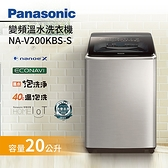 【結帳再折+分期0利率+再贈一千元】Panasonic 國際牌 NA-V200KBS 20公斤 變頻溫洗洗衣機 含基本安裝