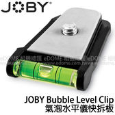 JOBY Bubble Level Clip 氣泡水平儀快拆板 (郵寄免運 台閔公司貨) 適用 Hybrid & SLR-Zoom 雲台 JB31 JB00124