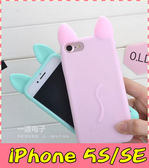 【萌萌噠】iPhone  5S / SE 韓國可愛貓咪保護殼 立體耳朵 全包邊防摔 矽膠軟殼 手機殼 手機套