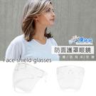 球型面罩 護目鏡 防飛沫 面罩抗霧 全臉防護 防疫必備 可戴眼鏡 米荻創意精品館