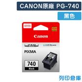 原廠墨水匣 CANON 黑色 PG-740 /適用 CANON MG2170/MG3170/MG4170/MG3570/MX477/MX397
