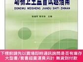 簡體書-十日到貨 R3YY【動物衛生監督試題指南】 9787802330023 中國農業科學技術出版社 作者