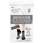 安多輕旅行條紋免洗短襪-個性款 4's