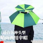 釣魚傘帽頭戴傘雙層防風防曬垂釣遮陽戶外帽子傘漁具務農晴雨傘帽 QG5646『樂愛居家館』