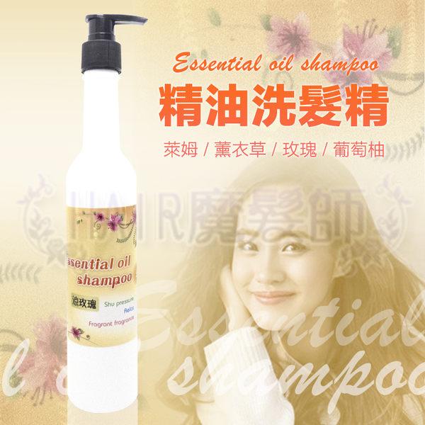 (250ml) CHIKASY吉卡蘇精油洗髮精 萊姆/薰衣草/玫瑰/葡萄柚/薄荷 涼性/一般*HAIR魔髮師*
