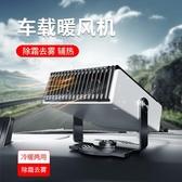 新款車載暖風機12v汽車取暖器簡約款暖風機除霜化雪小電器