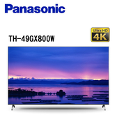 Panasonic國際牌 49吋 4K 智慧聯網 TH-49GX800W【公司貨保固三年+免運】