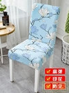 椅套 家用彈力椅套連體通用簡約餐椅墊套裝歐式餐桌椅子套罩凳子套布藝 店慶降價