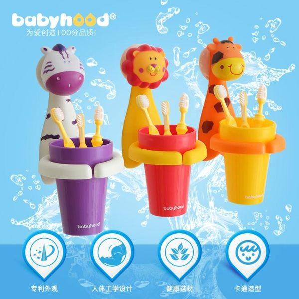 優惠快速出貨-卡通兒童刷牙杯牙刷漱口杯寶寶牙具座牙刷架多功能杯架子