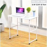電腦臺式桌家用簡約經濟型小桌子