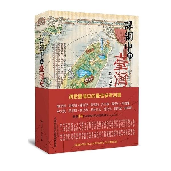 課綱中的臺灣史(跟著專家學者探索歷史新視野)