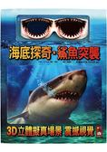 海底探奇.鯊魚突襲