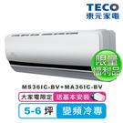 福利品【TECO東元】5-6坪一對一頂級...