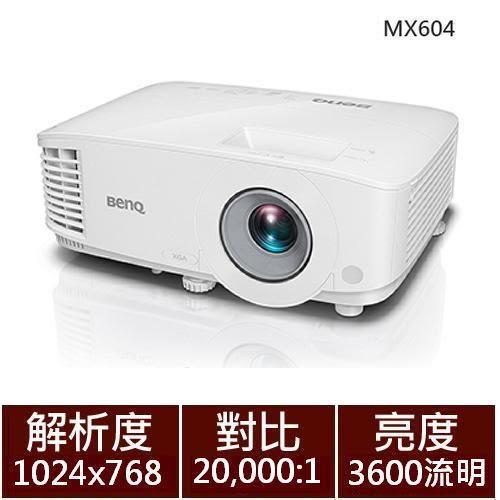 【商務】BenQ XGA 高亮會議室投影機 MX604【下殺6千↘送Catchplay電影劵】