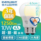【億光】4入組 10W超節能 LED燈泡 全電壓 E27 (白/黃光)白光4入