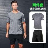 運動套裝男跑步速干透氣薄款夏季新款訓練服短袖短褲休閒健身衣服 -十週年店慶 優惠兩天