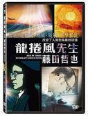 【停看聽音響唱片】【DVD】龍捲風先生:藤田哲也