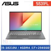 ASUS S531FL-0332G10210U 15.6吋 【0利率】 筆電 (i5-10210U/4GDR4/1T/256SSD/W10)