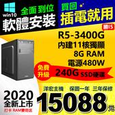打卡RAM雙倍送全新AMD六核R5-3400G內建11核高階獨顯再升240G SSD碟含系統安卓模擬器主機三年保可刷卡
