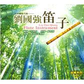 劉國強笛子CD (5片裝)