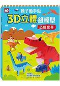 親子動手做/3D立體紙模型:恐龍世界(內附12款恐龍造型立體紙模型)