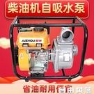抽水機 小型柴油機農用柴油自吸水泵2寸3寸自吸高壓抽水機灌溉柴油小型CY 自由角落