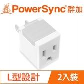 PowerSync群加 TYBA92 3轉2電源轉接頭-L型(2入)