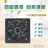 通風扇 換氣扇廚房10寸排氣扇工業排風扇油煙扇強力大功率抽風機窗式220 LX 雙12