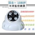四合一1080P半球監控鏡頭3.6mm SONY210萬像素 LED燈強夜視攝影機(MB-86DH)@桃保