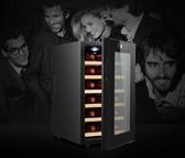 紅酒櫃 vnice18支電子紅酒櫃恒溫酒櫃茶葉櫃冷藏櫃家用迷妳小型酒櫃冰吧 叮噹百貨