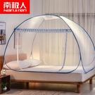 蚊帳 南極人蒙古包免安裝學生蚊帳1.2m可折疊宿舍1.0單人1.5m1.8米紋帳