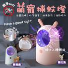 萌寵光圈誘捕 蚊子獵手 萌寵捕蚊燈 捕蚊燈 蚊子 漩渦氣流 鎖蚊設計 可愛造型 滅蚊 USB供電